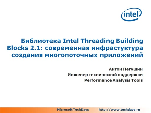 Библиотека Intel Threading Building Blocks: современная инфрастуктура создания многопоточных приложений