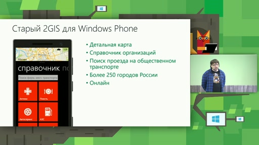 Как мы делали оффлайн-карты под Windows Phone