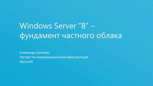 "IT Camp: Windows Server ""8"" – фундамент частного облака"