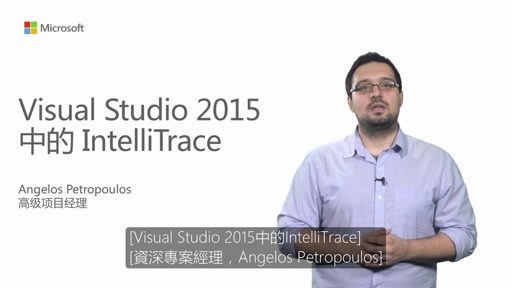 Visual Studio 2015 中的 IntelliTrace 體驗