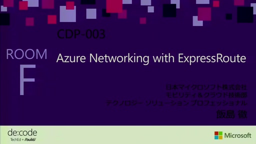 Azure Networking with ExpressRoute