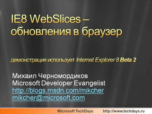 IE8 WebSlices – обновления в браузер