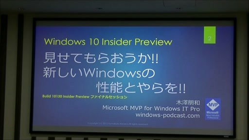 Episode 3 : Windows 10 Insider Preview Build 10130 .NETラボ勉強会講演
