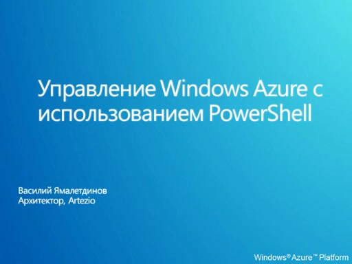 Управление Windows Azure с использованием PowerShell
