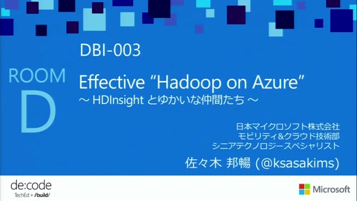 "Effective ""Hadoop on Azure"" ~HDInsight とゆかいな仲間たち~"