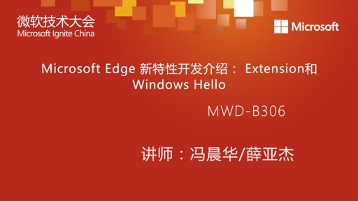 MWD-B306 Microsoft Edge 新特性开发介绍: Extension和Windows Hello