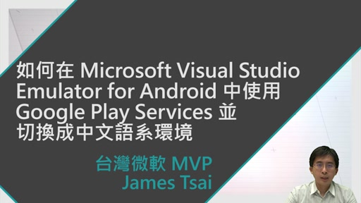 如何在 Visual Studio Emulator for Android 中使用 Google Play Services 並切換成中文語系環境