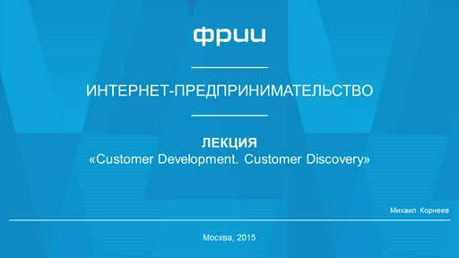 07 | Customer Development. Customer Discorvey