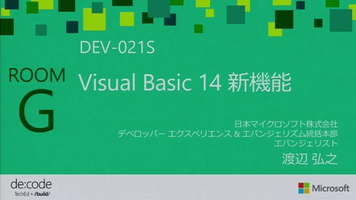 Visual Basic 14 新機能