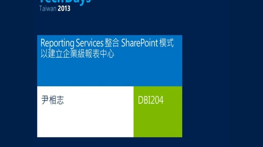 Reporting Services整合SharePoint模式以建立企業級報表中心
