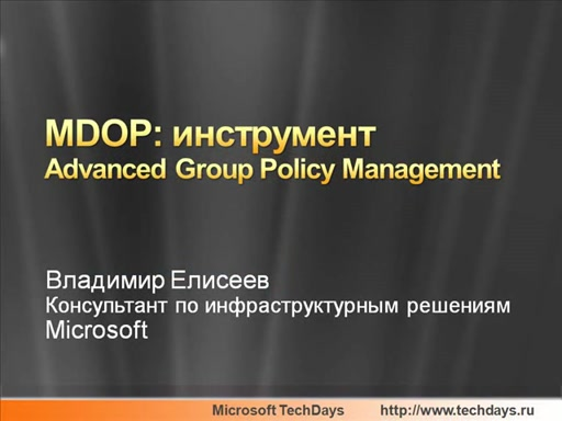 MDOP: инструмент Advanced Group Policy Management
