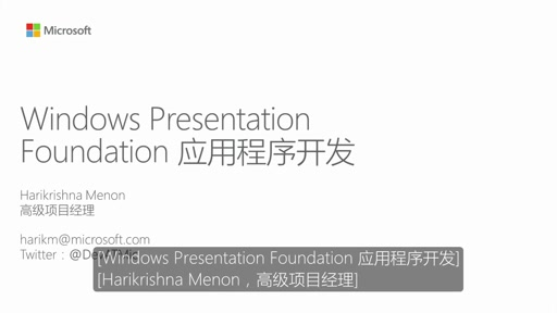 Windows Presentation Foundation (WPF) 应用程序开发
