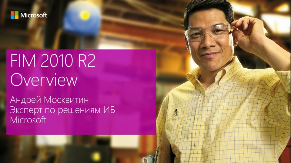 Обзор Forefront Identity Manager 2010R2