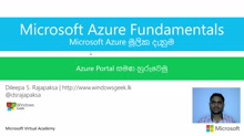 (5) - Azure Portal හා Azure new portal තුල පිරික්සීම -(Navigating the Azure Portal and the Preview Portal)