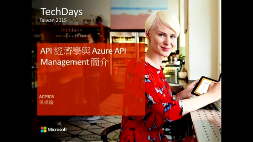 API 經濟學與 Azure API Management 簡介