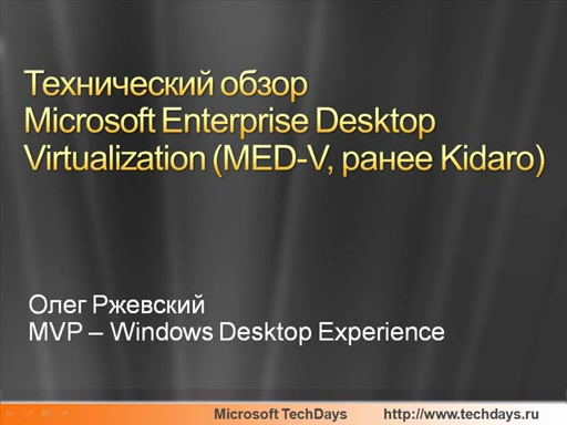 Технический обзор Microsoft Enteprise Desktop Virtualization (MED-V, ранее Kidaro)