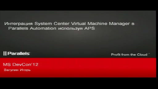 Интеграция System Center Virtual Machine Manager в Parallels Automation используя APS