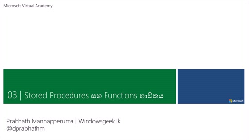 (3) - Stored Procedure සහ Functions හඳුන්වා දීම - (Implementing Stored Procedures and Functions)