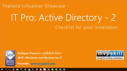 Best Practice for post installation of Active Directory - Thai
