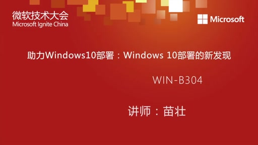 WIN-B304 助力Windows10部署:Windows 10部署的新发现