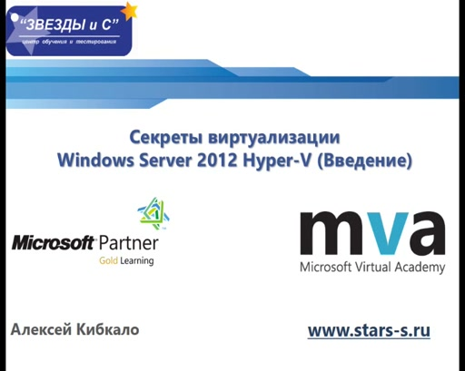 Секреты виртуализации - Windows Server 2012 Hyper-V