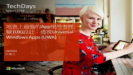 地表上最強的 App 使用者經驗 (UX) 設計: 透視 Universal Windows Apps (UWA)