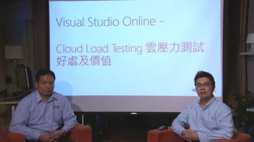 運用 Visual Studio Online 進行壓力測試 – Cloud Load Testing