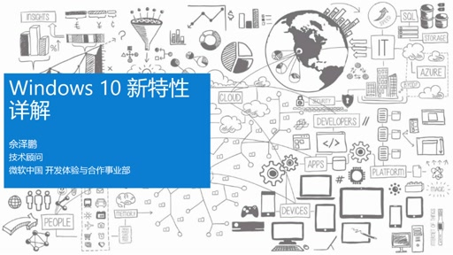Windows 10 新特性概览