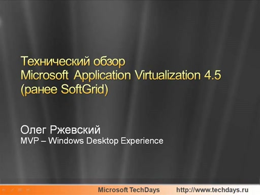 Технический обзор Microsoft Application Virtualization (ранее SoftGrid)