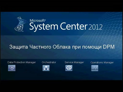 Обзор System Center Data Protection Manager 2012