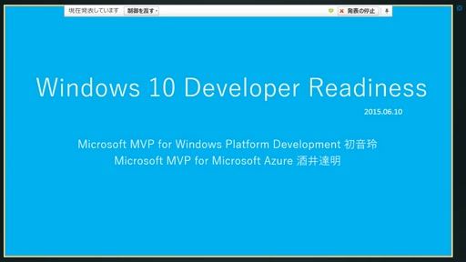 Windows 10 Developer Readiness [Japan]