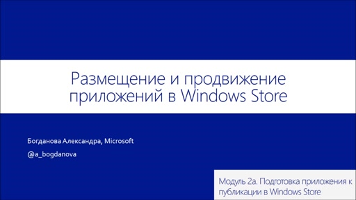 Подготовка приложения к публикации в магазине Windows Store