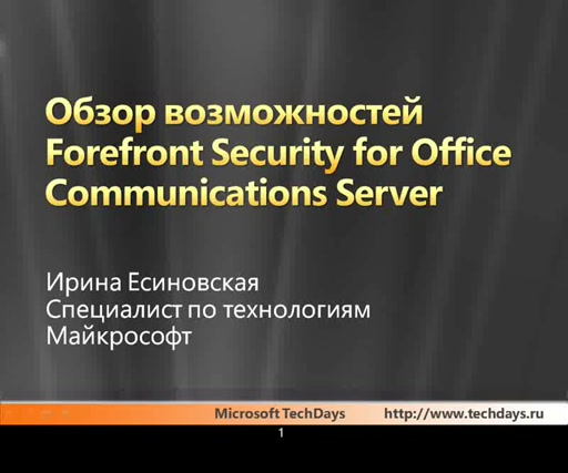Обзор возможностей Forefront Security for Office Communications Server