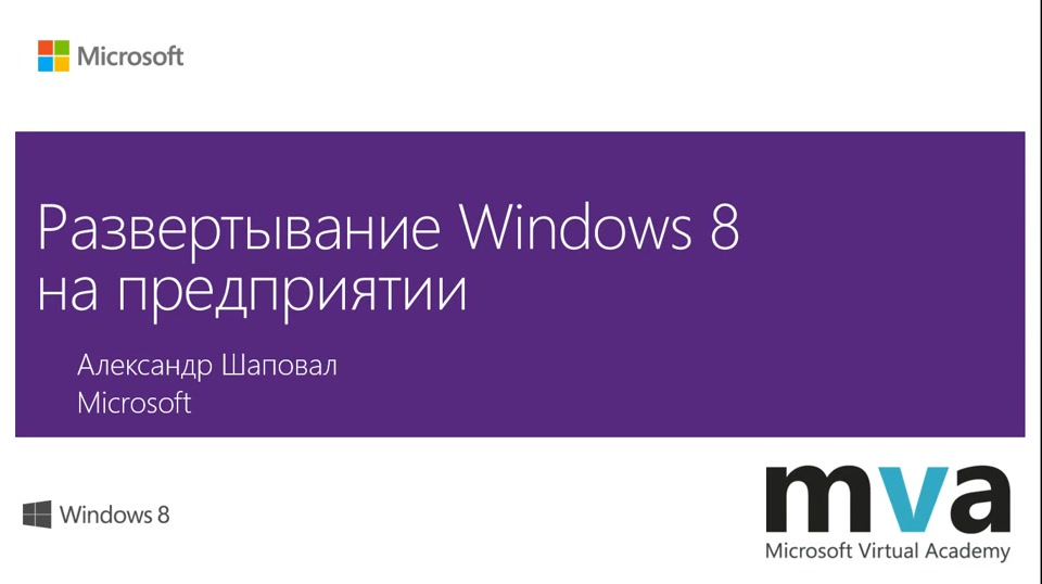 Процесс и инструменты установки Windows 8