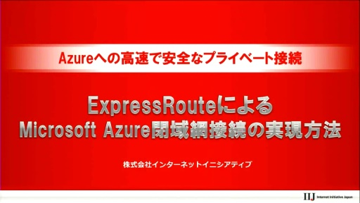 ExpressRouteによるMicrosoft Azure閉域網接続の実現方法