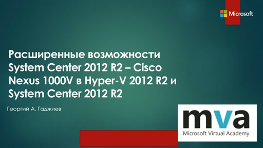 Расширенные возможности коммутатора Hyper-V и Virtual Machine Manger 2012 R2 с Cisco 1000V Nexus