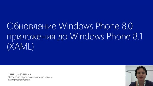 Обновление с Windows Phone 8.0 (Silverlight) до Windows Phone 8.1 (XAML)