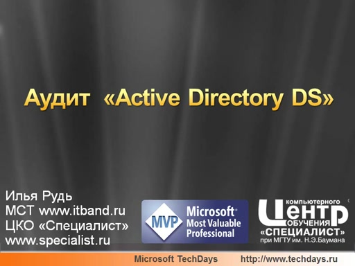 Аудит Active Directory DS