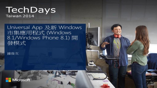 Universal App 及新 Windows 市集應用程式 (Windows 8.1/Windows Phone 8.1) 開發模式