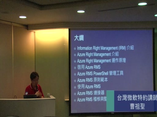 Enterprise Mobility Suite 名師系列講座: Azure Right Management