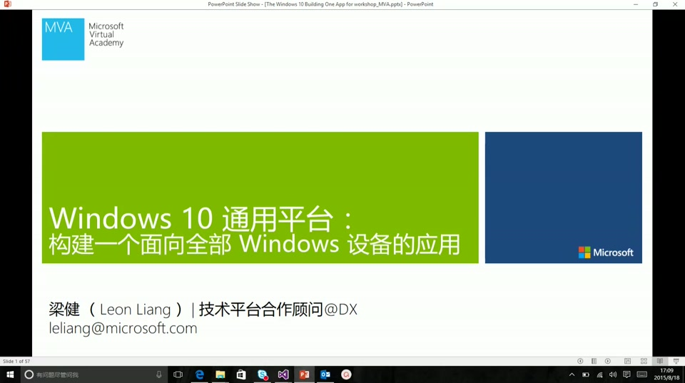 Windows 10 UWP 详解