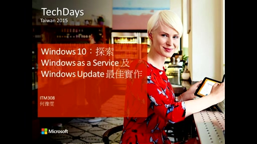 Windows 10:探索 Windows as a Service 及 Windows Update 最佳實作