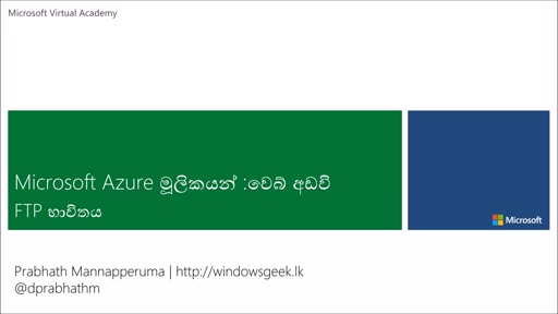 (7) - FTP භාවිතය -(How Do I: Deploy to Azure Websites via FTP)
