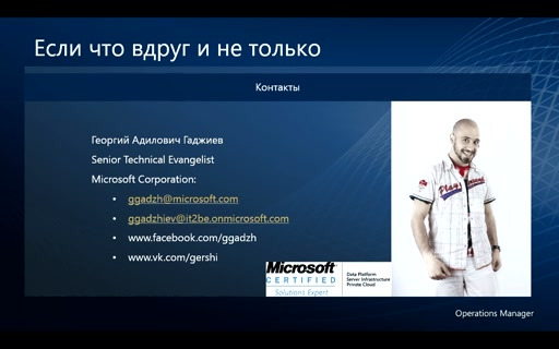 Обзор System Center Operations Manager 2012. Гаджиев