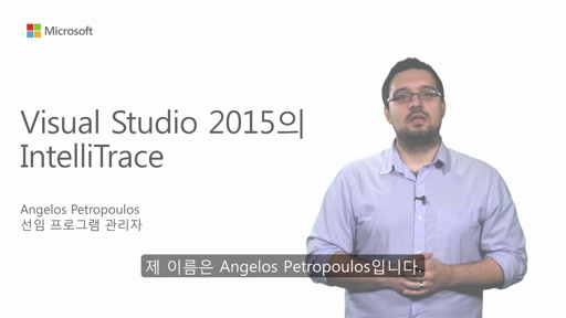 Visual Studio 2015의 IntelliTrace 경험