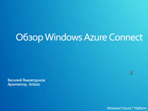 Обзор Windows Azure Connect