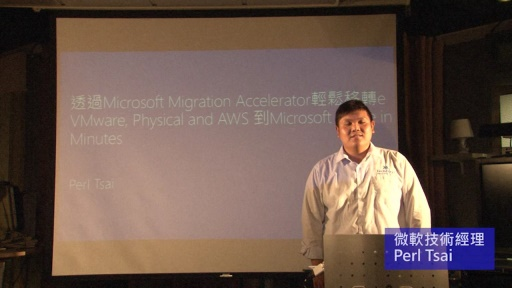 透過 Migration Accelerator 輕鬆轉移 VMWare, Physical and AWS 到 Azure Minutes (上)