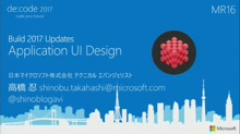 Build 2017 Updates ~ Application UI Design