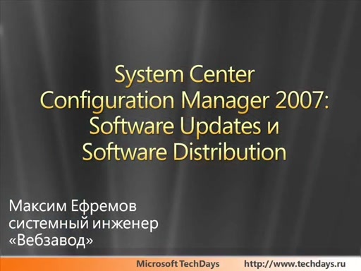 System Center Configuration Manager 2007: Software Updates и Software Distribution