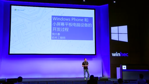 Development Process of Windows Phones and Small Screen Tablets Devices